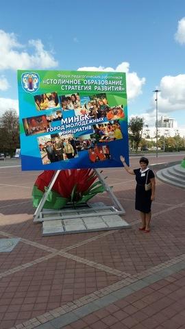 Августовский форум педагогических работников  «Столичное образование. Стратегия развития»