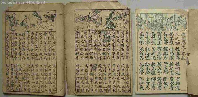 Primera publicación China.