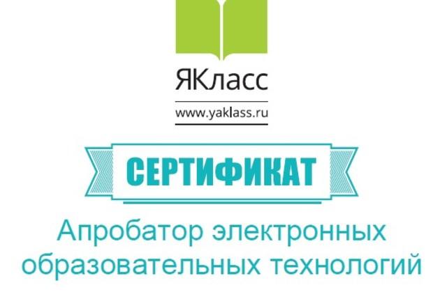 Сертификат-апробатор электронных образовательных технологий