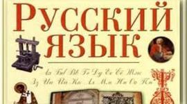 15 значимых событий в истории русского языка timeline