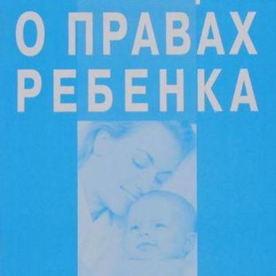 Конвенция о правах ребёнка timeline