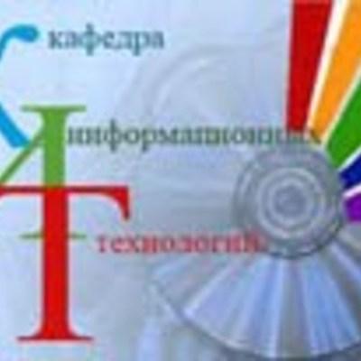 История кафедры информационных технологий НИРО timeline
