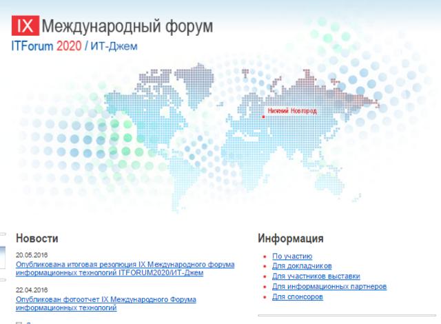 В Нижнем Новгороде открылся VIII международный форум информационных технологий «ITFORUM 2020/Консолидация».
