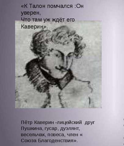 Несостоявшаяся дуэль с П. Кавериным