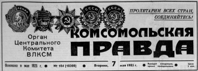 Отзывы читателей в «Комсомольской правде»