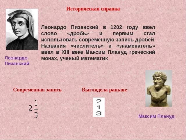 Леонардо Пизансниий