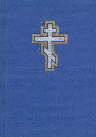 Остромирова Євангелія
