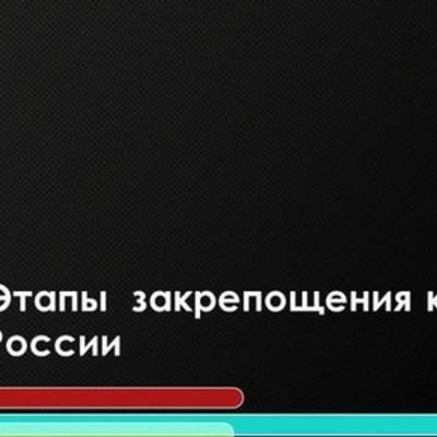 Этапы закрепощения крестьян. timeline
