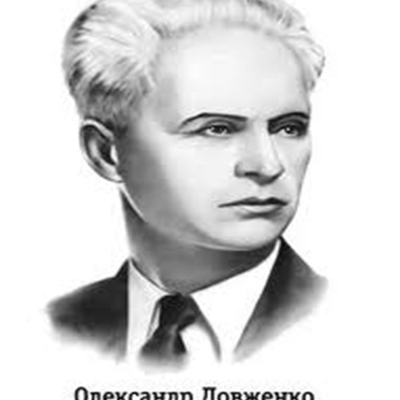 Довженко Олександр Петрович timeline