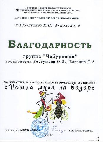 литературно — творческий конкурс «Пошла муха на базар».