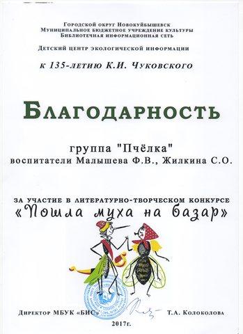 творческий конкурс «Пошла муха на базар».