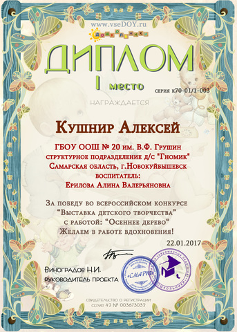 Всероссийский конкурс «Выставка детского творчества»