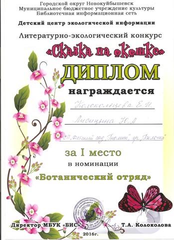 Литературно-экологический конкурс «Сказка на окошке»