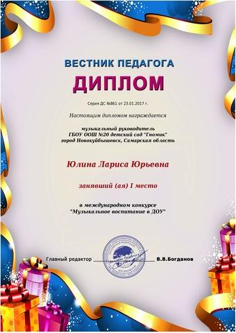 международный конкурс Вестник педагога