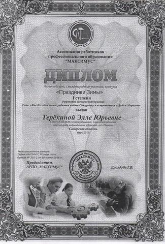"""всероссийский международный конкурс """"МАКСИМУС"""""""
