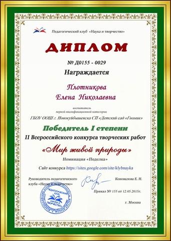 Всероссийский творческий конкурс Мир живой природы