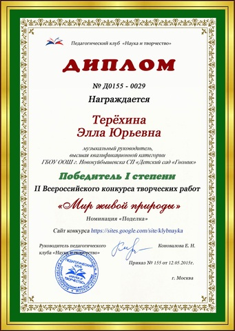 Всероссийский конкурс творческих работ «Мир живой природы»