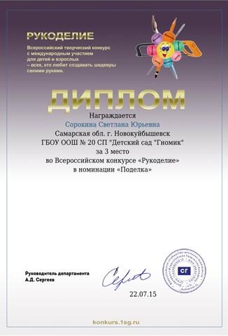 """Всероссийский международный творческий конкурс """"Рукоделие"""""""