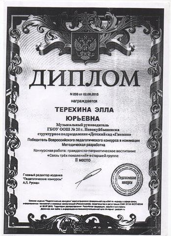всероссийский педагогический конкурс
