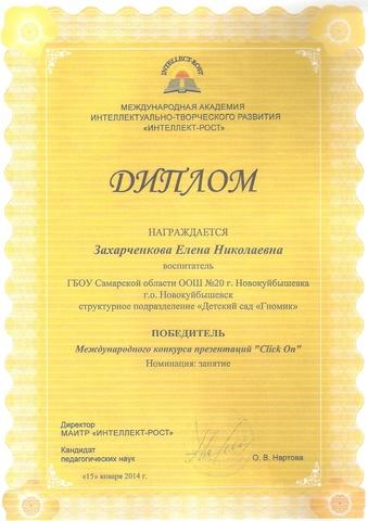 международный конкурс презентаций