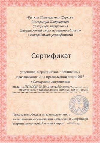 День православной книги - 2017