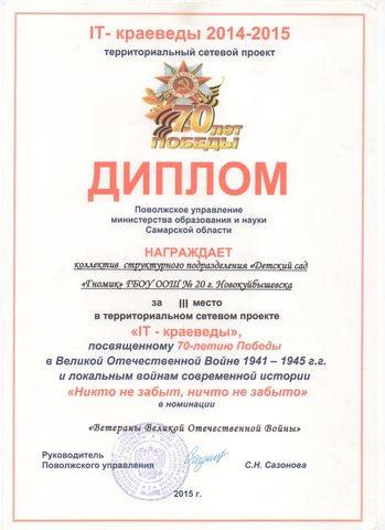 «IT-краеведы 2014-2015»