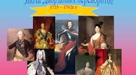 Эпоха дворцовых перевротов timeline