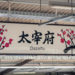 Dazaifu with plum flowers in Dazaifu station_415407538