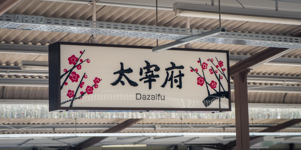 Dazaifu with plum flowers in Dazaifu station_415407538