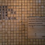 National Folk Museum of Korea in Seoul, Korea_573279913