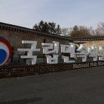 National Folk Museum of Korea in Seoul, Korea_572243734