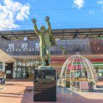 Beppu Japan Railway Station_540170959