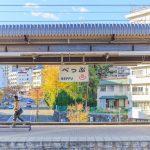 Beppu Japan Railway Station with Statue of Kumahachi Aburaya_540170098