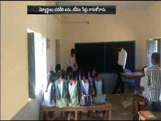 Video : చదివేది 5.. పేరు రాయరాదు..