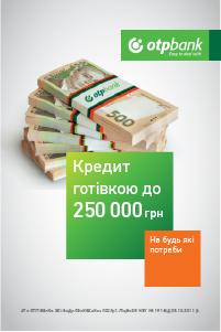 Кредитует ОТП Банк
