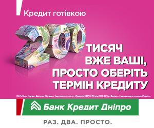 Банки в украине кредит