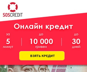 кредит онлайн без звонков и проверок vam groshi.com.ua