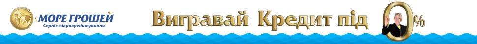 Море Грошей (отправить заявку)