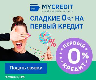 взять кредит наличными онлайн без справок с моментальным решением на карту вз9