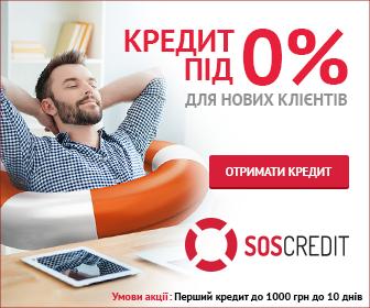 кредит в SOS Credit