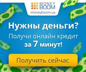кредит на карту онлайн круглосуточно украина