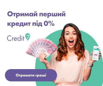 Кредит до 100 тыс.грн.