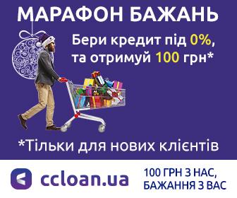 Ccloan возьми выгодный кредит под 0% на все случаи жизни