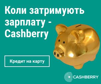 Cashberry возьми выгодный кредит под 0% на все случаи жизни