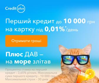 Creditplus возьми выгодный кредит под 0,01% на праздник жизни