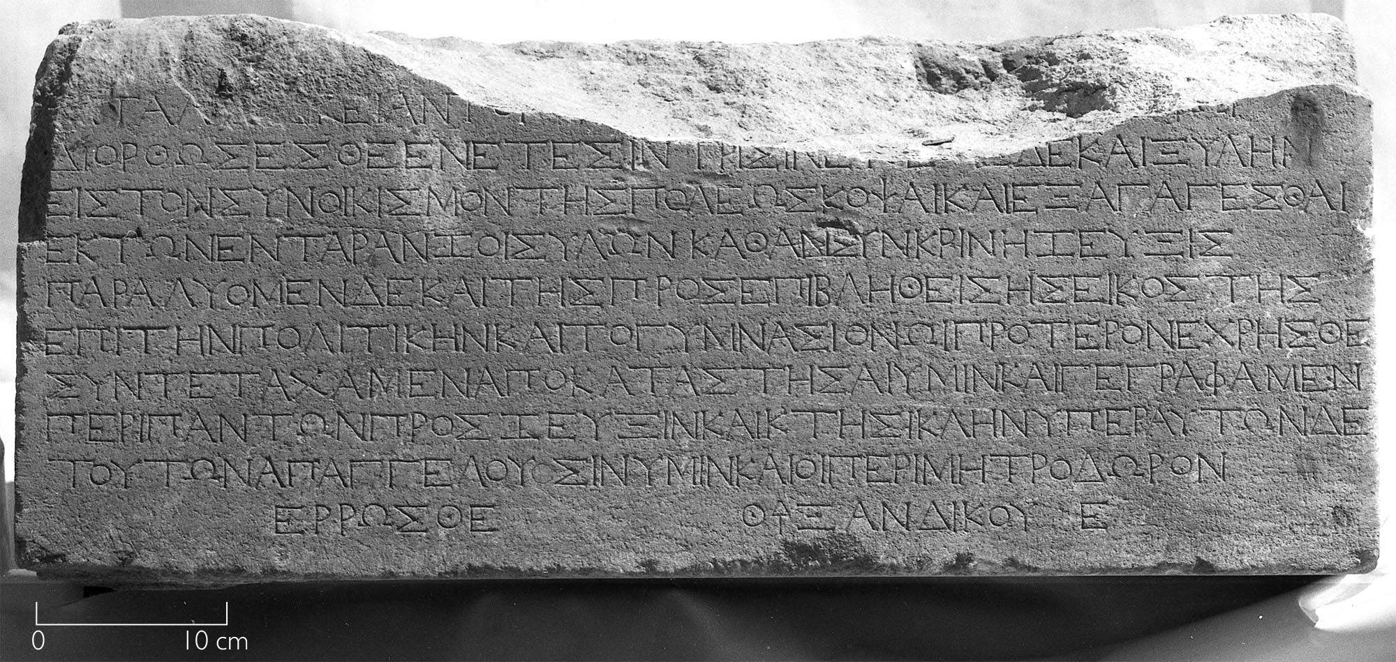 Inscribed Block from Anta of the Metroon (reused in Synagogue): End of Letter from Antiochos III Regarding the Rebuilding of Sardis