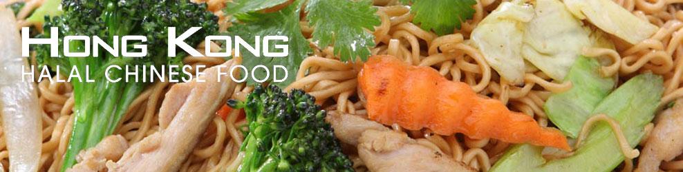 Hong kong halal chinese food in bloomington mn coupons to saveon hong kong garden halal chinese food forumfinder Gallery