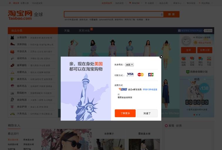 Screenshot of www.taobao.com