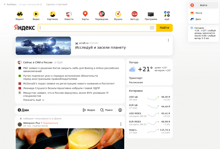 Screenshot of www.yandex.ru