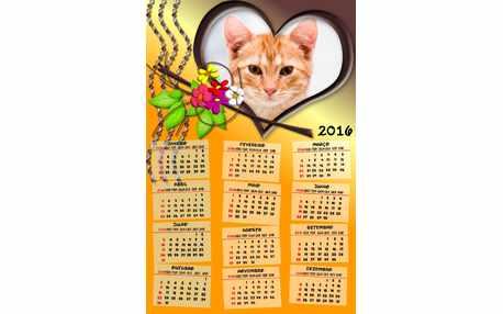 Moldura - Calendario 2016 Coracao Com Flores